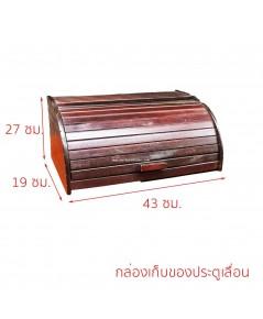 กล่องเก็บของไม้ บานเลื่อน 43*19*27 ซม.