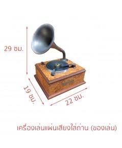 เครื่องเล่นแผ่นเสียง Gramophone (ของเล่น) ใส่ถ่าน 19*22*29 ซม.