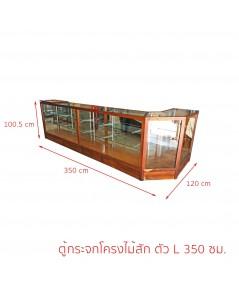 ตู้แสดงสินค้า โครงไม้สัก รูปตัว L 350*120*100.5 ซม.
