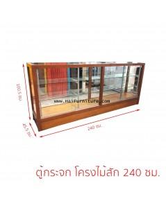 ตู้กระจกขายสินค้าโครงไม้สัก 240*45.5*100.5 ซม.