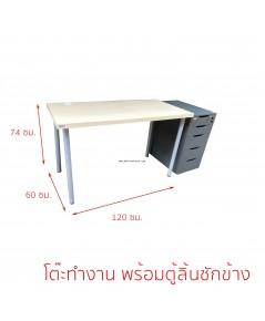 โต๊ะทำงาน พร้อมตู้ข้าง 120*60*74 ซม.