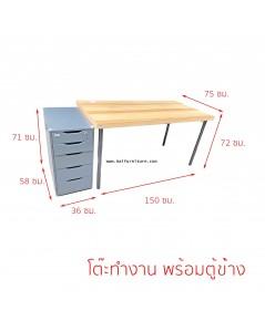 โต๊ะทำงาน พร้อมตู้ลิ้นชักข้าง  150*75*72 ซม.