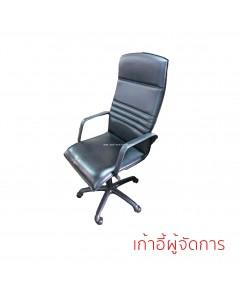 เก้าอี้ผู้จัดการ Wish