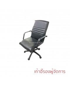 เก้าอี้รองผู้จัดการ Wish