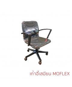 เก้าอี้เสมียน MOFLEX รุ่นเล็ก