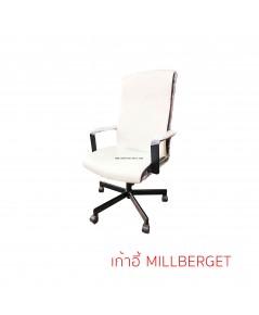 เก้าอี้ผู้จัดการ MILBERGET BY IKEA