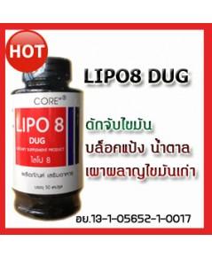 Lipo8 DUG ดักและขับไขมันขณะขับถ่าย สำหรับคนชอบหวานมัน ไม่ชอบออกกำลังกาย  **ระวังของปลอม* พร้อมส่งค่ะ