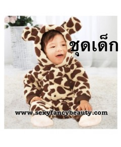 (ข อ ง ห ม ด ค่ะ) ชุดหมีเด็ก ชุดสัตว์เด็กเล็ก ชุดยีราฟ ขนาดเด็กอายุ 1-1.5 ขวบ(สูง73-80cm)
