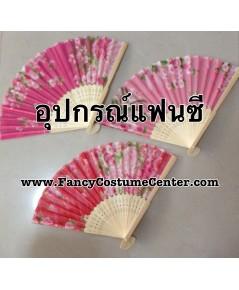 พร้อมส่ง พัดญี่ปุ่น โทนสีชมพูหรือแดง (ราคานี้คือ 1 อัน) เฉพาะลูกค้าที่ซื้อชุดแฟนซีกับทางร้านค่ะ