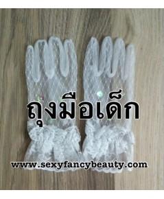 พร้อมส่ง ถุงมือเด็ก ถุงมือลูกไม้ ถุงมือเชียร์ลีดเดอร์เด็ก สีขาว size26 ขนาดเด็กประถมปลาย-มัธยมต้น