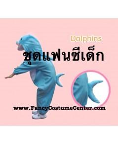 ชุดแฟนซีสัตว์เด็ก ชุดโลมา ชุดแฟนซีปลาโลมา ขนาดเด็กสูง 140-155 cm