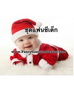 พร้อมส่ง ชุดซานต้าเด็ก ชุดซานตาคลอส ขนาดเด็กสูง 80 cm พร้อม หมวก