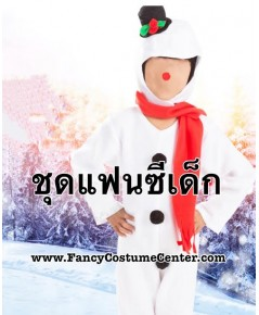 (ข อ ง ห ม ด ค่ะ) ชุดตุ๊กตาหิมะ สโนว์แมน snowman ขนาดเด็กสูง 110-120 cm