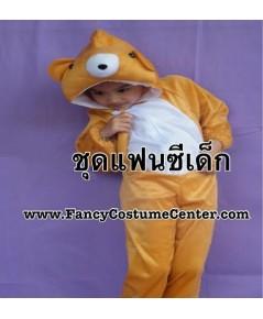 พร้อมส่ง (S A L E) ชุดแฟนซีหมี (หน้าหมีเล็ก) ขนาดเด็กสูง 90-105 cm