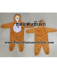 พร้อมส่ง (SALE)  ชุดลิง ชุดแฟนซีลิง ขนาดเด็กสูง 90-105 cm