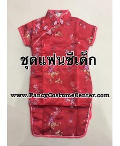 พร้อมส่ง ชุดกี่เพ้าเด็ก ชุดจีนเด็ก ผ้ามัน  size 6 ประมาณ 6 ขวบ