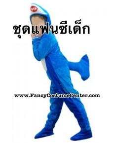 พร้อมส่ง ชุดแฟนซีสัตว์ ชุดสัตว์น้ำ ชุดฉลาม กำมะหยี่ ขนาดเด็กสูง 90-100 cm