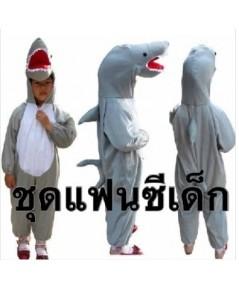 พร้อมส่ง ชุดฉลาม ชุดแฟนซีปลาฉลาม ขนาดเด็กสูง 110-120 cm