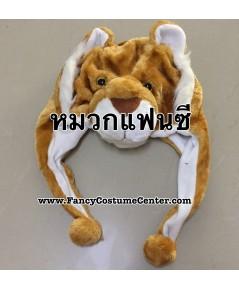 พร้อมส่ง หมวกแฟนซีสิงโต หมวกสิงโต  Freesize ใส่ได้ทั้งเด็กและผู้ใหญ่