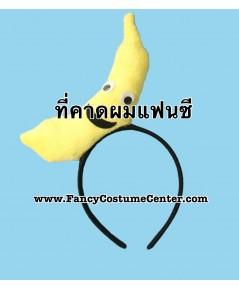 พร้อมส่ง ที่คาดผมผลไม้ ที่คาดผมแฟนซี ที่คาดผมกล้วย