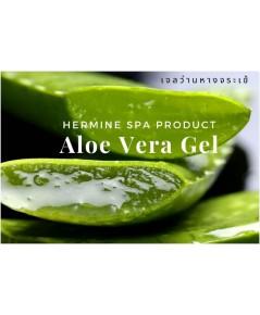 เจลว่านหางจระเข้ 1000 กรัม /Aloe Vera Gel 1000 g. แนะนำสำหรับผู้ที่ผิวโดดแดดเผาไหม้