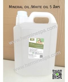 White Oil / Baby oil / Mineral oil  4000 ml. (ไวท์ออย) ♥ ราคาถูก ♥
