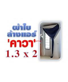 ผ้าใบสำหรับล้างแอร์วอลไทป์(ติดผนัง) 1.3x2 เมตร \'คาวา\' สำหรับแอร์ 9000-18000BTU พร้อมท่อน้ำทิ้งในตั