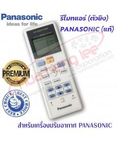 ตัวยิง รีโมทคอนโทรล สำหรับเครื่องปรับอากาศ PANASONIC (แท้)