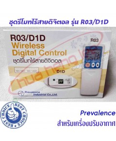 รีโมทคอนโทรลดิจิตอล ชนิดไร้สาย R03/D1D