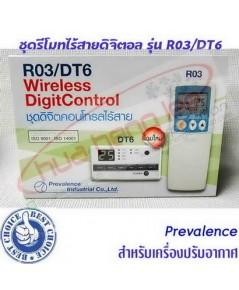 รีโมทคอนโทรลดิจิตอล ชนิดไร้สาย R03/DT6