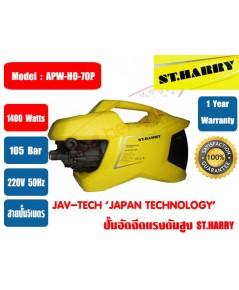 ปั๊มอัดฉีดน้ำแรงดันสูง 1400W \'ST.HARRY\' JAVTECH \'JAPAN TECHNOLOGY\' 105 บาร์  รุ่น APW-HO-70P *รั