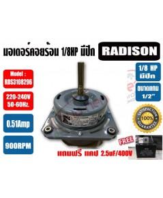 มอเตอร์พัดลม คอยล์ร้อน ชนิดมีปีก 1/8HP ไฟ220-240V ยี่ห้อ RADISON รุ่น RDS3108295