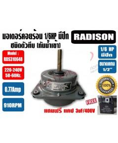 มอเตอร์พัดลม คอยล์ร้อน ชนิดมีปีก 1/6HP ไฟ220-240V ยี่ห้อ RADISON รุ่น RDS310648