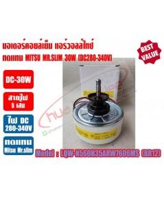 มอเตอร์คอยล์เย็น แอร์วอลล์ไทป์ ทดแทน MITSU MR.SLIM (มิตซู มิสเตอร์สลิม) แกน8mm (DC280-310V-30W)
