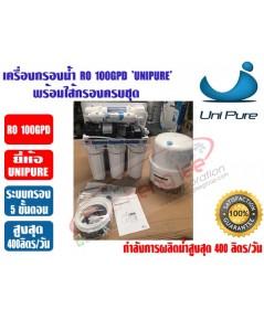 เครื่องกรองน้ำดื่ม ระบบ RO 5 ขั้นตอน 100GPD \'UNIPURE\'
