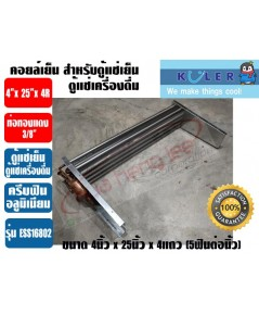 แผงคอยเย็น สำหรับตู้แช่เย็น หรือตู้แช่เครื่องดื่ม รุ่น ESS16802 ขนาด 4นิ้ว x 25นิ้ว x 4R, 5FPI