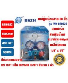 เกจ์คู่สำหรับชาร์จน้ำยาพร้อมสาย 60 นิ้ว ยี่ห้อDSZH รุ่นWK-C6002S (R410,R22,R407C,R404a)