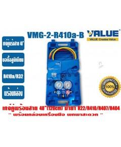 เกจ์คู่สำหรับชาร์จน้ำยาพร้อมสาย 48 นิ้ว VALUE รุ่น VMG-2-R410a-B