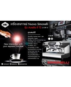 เครื่องชงกาแฟ Nuova Simonelli รุ่น Aurelia ll T3 (2 GR V)