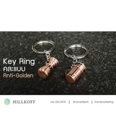 Key Ring Anti-Golden คละแบบ (ราคาต่อสินค้า 1 ชิ้น)