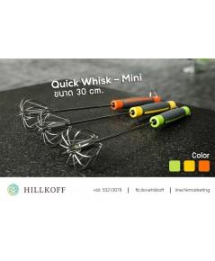Quick Whisk-Mini ขนาด 30 cm.