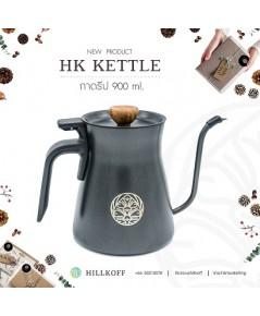 HK Kettle : กา ดริป สำหรับดริปกาแฟ
