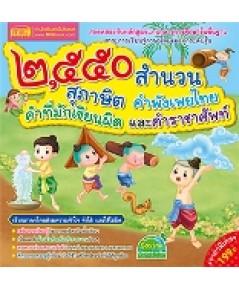 2550 สำนวน สุภาษิต คำพังเพยไทย คำที่มักเขียนผิด และคำราชาศัพท์