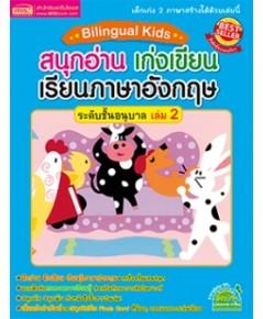 สนุกอ่าน เก่งเขียน เรียนภาษาอังกฤษ ระดับอนุบาล เล่ม 2