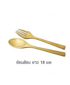 ชุดช้อนส้อมไม้  18 ซม.  WOOD-087