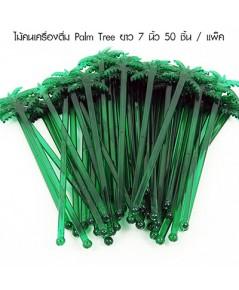 ไม้คนเครื่องดื่ม Palm Tree ยาว 7 นิ้ว แพ็ค 50 ชิ้น  1630-001