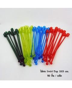 ไม้คนเครื่องดื่ม Swirl-Top ยาว 18.5 cm. แพ็ค 50 ชิ้น  1630-002