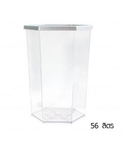 ถังขยะใส 6 เหลียม 56 ลิตร 1402-079