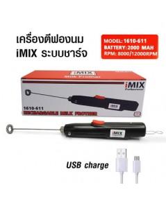 เครื่องตีฟองนนมไอมิกซ์ ชาร์จแบตเตอรี่ USB 1610-611