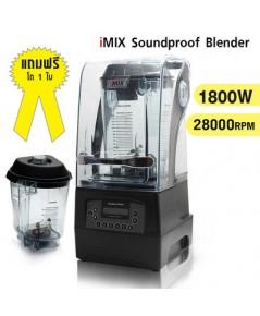 เครื่องปั่นน้ำผลไม้ไอมิกซ์ รุ่นฝาครอบลดเสียง 800W.+แถมฟรีโถปั่น 1.4L 1 ใบ 1602-130
